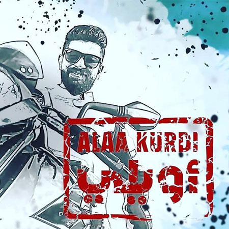 علاء الكردي