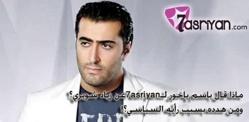 ماذا قال باسم ياخور لـ7asriyanعن زياد شويري؟ ومن هدده بسبب رأيه السياسي؟!