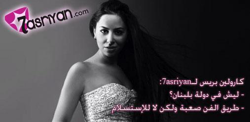 كارولين بريس لـ7asriyan: ليش في دولة بلبنان؟... طريق الفن صعبة ولكن لا للإستسلام