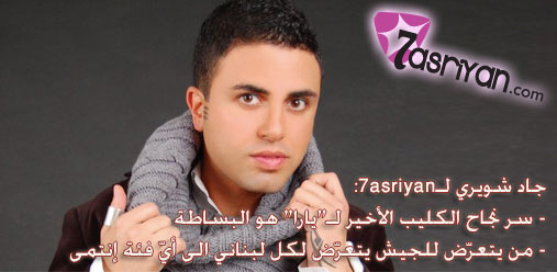 """جاد شويري لـ7asriyan: سر نجاح الكليب الأخير لـ""""يارا"""" هو البساطة... من يتعرّض للجيش يتعرّض لكل لبناني الى أيّ فئة إنتمى"""