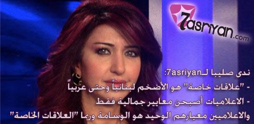 """ندى صليبا لـ7asriyan: """"علاقات خاصة"""" هو الأضخم لبنانياً وحتى عربياً.. الاعلاميات أصبحن معايير جمالية فقط والاعلاميين معيارهم الوحيد هو الوسامة وربما """"العلاقات الخاصة"""""""