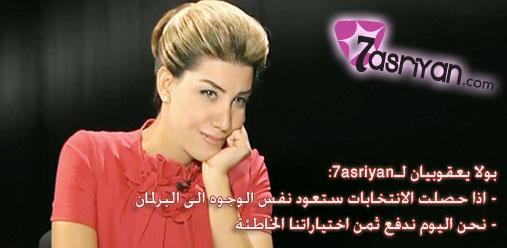 بولا يعقوبيان لـ7asriyan: اذا حصلت الانتخابات ستعود نفس الوجوه الى البرلمان... نحن اليوم ندفع ثمن اختياراتنا الخاطئة