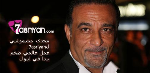خاص:مجدي مشموشي ل7asriyan :عمل عالمي ضخم يبدا في ايلول
