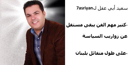 سعيد أبي عقل ل7asriyan  كتير مهم الفن يبقى مستقل عن زواريب السياسة  على طول متفائل بلبنان