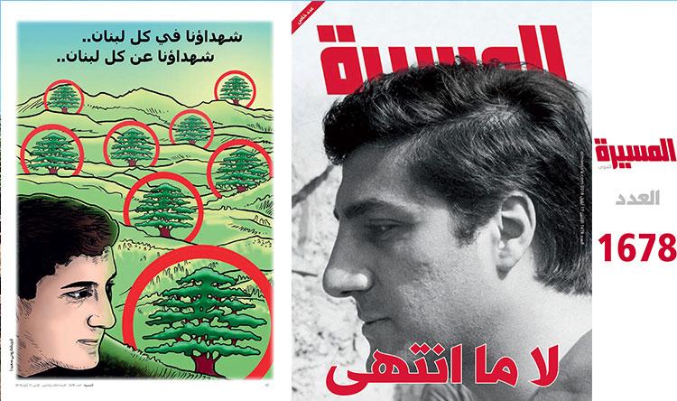 """عناوين """"المسيرة"""": البطريرك صفير عن بشير... حقاً قال!"""