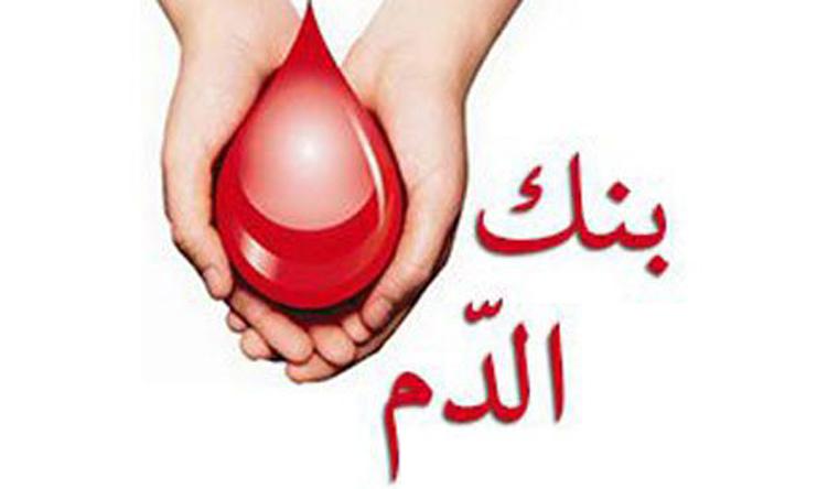 مريض بحاجة ماسة إلى دم من فئة -B