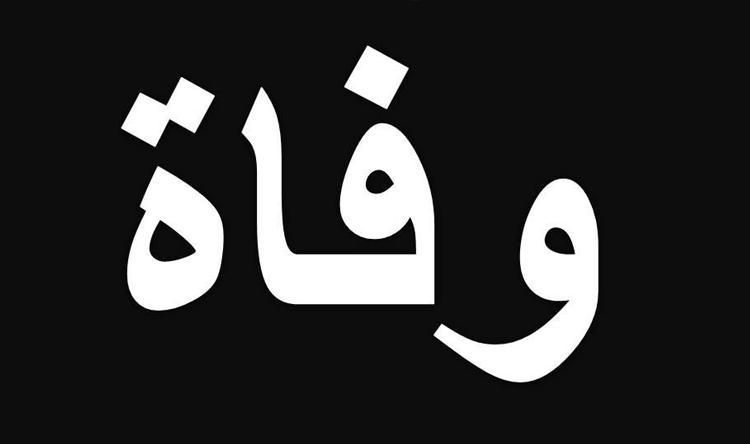 الموت يغيب الصحافي غازي ميقاتي