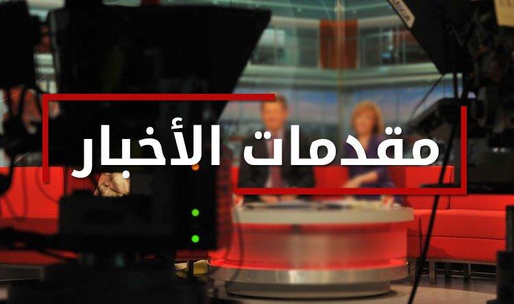 مقدمات نشرات الأخبار المسائية ليوم الإثنين في 27/8/2018