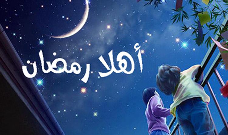 قبلان: غدًا أول شهر رمضان