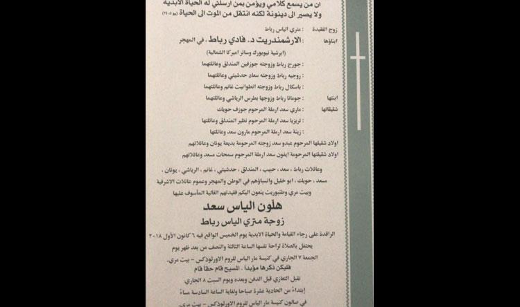 وفاة السيدة هلون الياس سعد