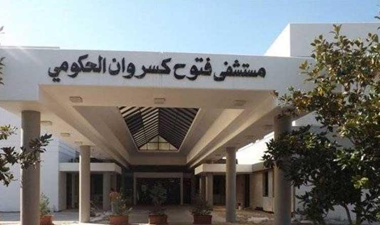 مستشفى فتوح كسروان الحكومي –البوار Archives - Lebanese Forces Official Website