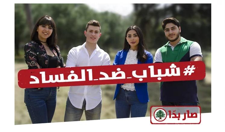 """القوات اللبنانية"""" - مؤتمر """"شباب ضد الفساد"""" - معراب"""""""
