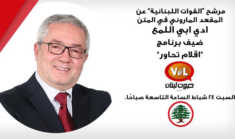 """ابي اللمع عبر """"صوت لبنان – الضبية"""" السبت"""