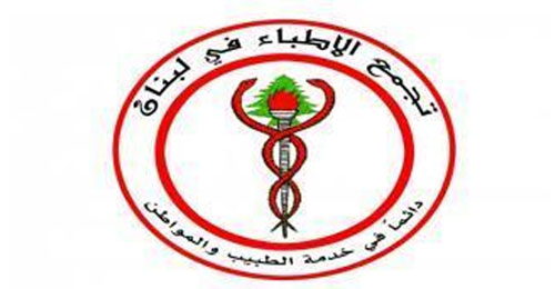 البروفسور ريمون الصايغ رئيساً لنقابة الأطباء في بيروت