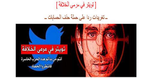 """""""داعش"""" يهدد بقتل مؤسس """"Twitter"""" وموظفيه"""
