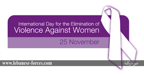 """""""صورة وكلمة"""": اليوم العالمي للعنف ضدّ المرأة"""