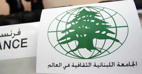 هل تتوحد الجامعة اللبنانية الثقافية في العالم؟