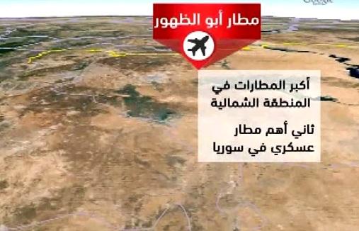 """بالفيديو: """"النصرة"""" و""""احرار الشام"""".. إلى ثاني اكبر مطار بسوريا دُر"""