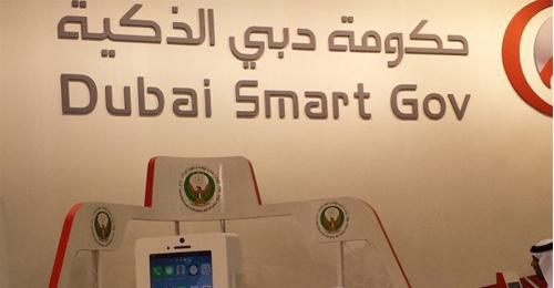 """في دبي… """"الموظف الذكي"""" يطلق ثورة تكنولوجية جديدة"""