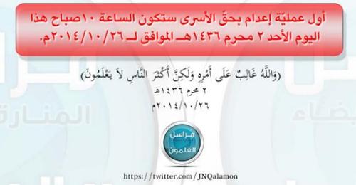 """بالصورة – """"جبهة النصرة"""": أول عملية إعدام بحق الأسرى ستكون عند الساعة 10 صباح هذا اليوم الأحد"""