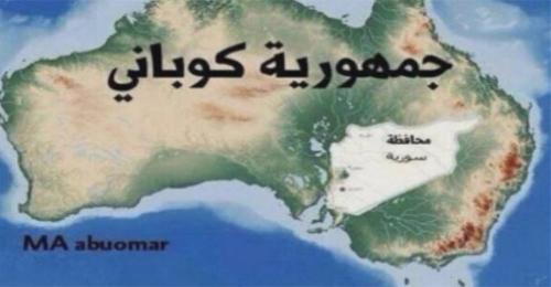 بالفيديو: سوريا محافظة في جمهورية كوباني!