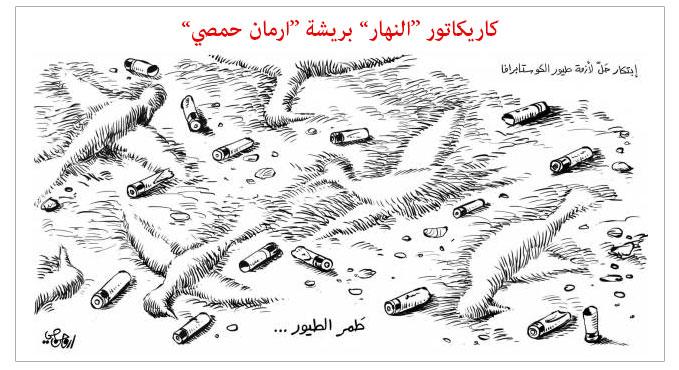 كاريكاتور الصحف ليوم الاثنين 16 كانون الثاني 2017