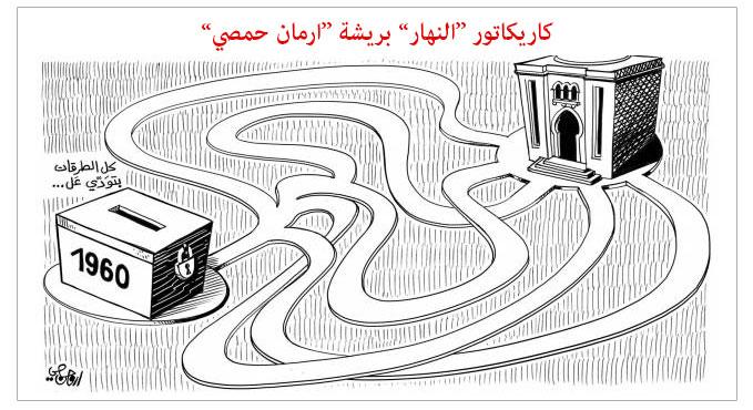كاريكاتور الصحف ليوم الثلثاء 17 كانون الثاني 2017