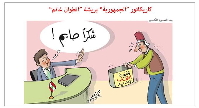 كاريكاتور الصحف ليوم الاثنين 27 شباط 2017