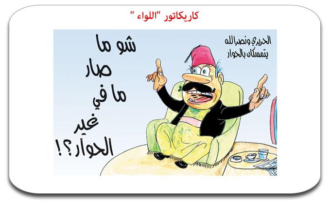 كاريكاتور الصحف ليوم السبت 28 آذار 2015