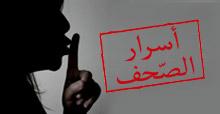 اسرار الصحف ليوم الجمعة 30 كانون الثاني 2015