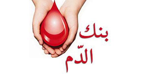 مريض بحاجة ماسة وطارئة الى دم -B