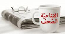 افتتاحيات الصحف ليوم الجمعة 30 كانون الثاني 2015