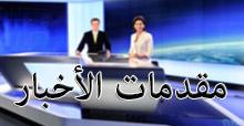 مقدمات نشرات الأخبار المسائية ليوم الخميس في 29/1/2015