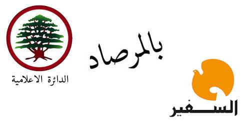 """الدائرة الإعلامية لـ""""القوات"""" رداً على """"السفير"""": لم يُطلب موعد من عون"""