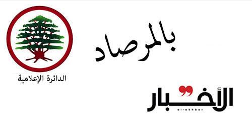 """الدائرة الإعلامية في """"القوات"""": نأسف لتحوير حديث رئيس الحزب عن """"اتفاق الطائف"""""""
