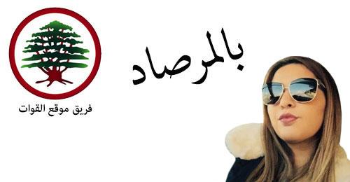 """رداً على مقالة فخر الدين في صحيفة """"السفير"""": مخابرات الوصاية لم تنل من جعجع بعزّها"""