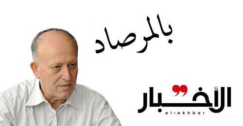 ريفي للبنانيين الشرفاء: حق عليي أمامكم أن أعري النشرة المخابراتية ومن وراءها