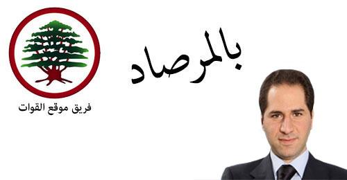 """سامي الجميل… مشكلتك مش عنا حل عن """"القوات"""""""