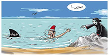 كاريكاتور الصحف السبت 23 آب 2014