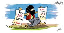 كاريكاتور السبت 1 تشرين الثاني 2014