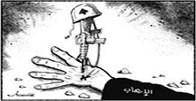 كاريكاتور الصحف السبت 20 أيلول 2014