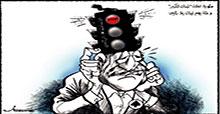كاريكاتور الصحف الثلثاء 2 أيلول 2014
