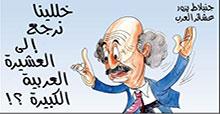 كاريكاتور الصحف الاثنين 20 تشرين الاول 2014