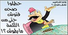 كاريكاتور السبت 25 تشرين الاول 2014