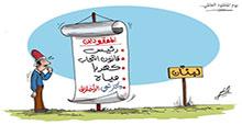 كاريكاتور الصحف الاثنين1 أيلول 2014