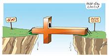 كاريكاتور الصحف الخميس21 آب 2014