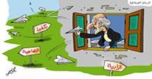 كاريكاتور الصحف الخميس 2 تشرين الاول 2014