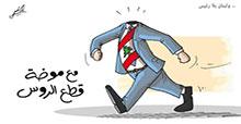 كاريكاتور الجمعة 31 تشرين الاول 2014