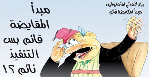 كاريكاتور السبت 20 كانون الاول 2014