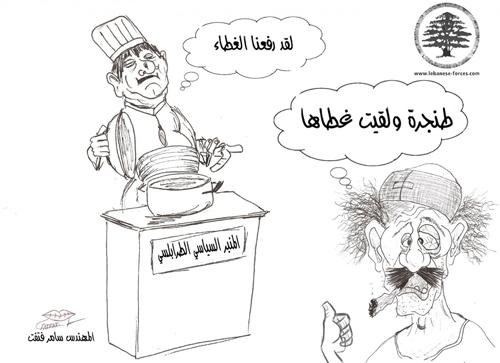 """كاريكاتور موقع """"القوات"""": """"طنجرة ولقيت غطاها"""""""